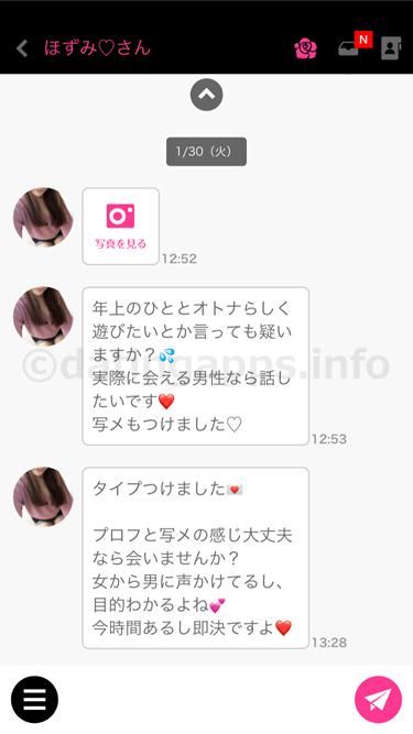 「MITAME(見た目)サーチアプリ」のサクラ「ほずみ♡」からのメール