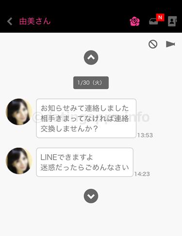 「MITAME(見た目)サーチアプリ」のサクラ「由美」からのメール