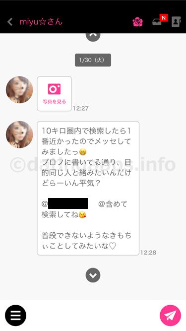 「MITAME(見た目)サーチアプリ」のサクラ「miyu☆」からのメール