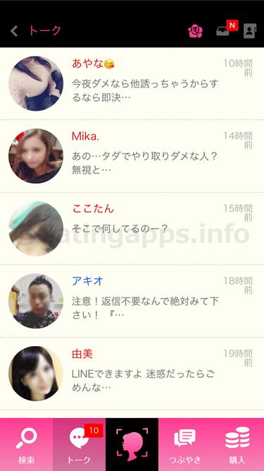 「MITAME(見た目)サーチアプリ」のサクラからの受信メール