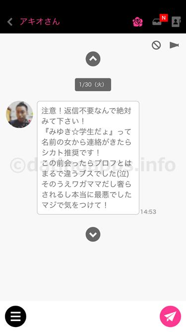「MITAME(見た目)サーチアプリ」のサクラ「アキオ」からのメール