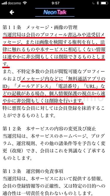 「Neon Talk(ネオントーク)」の利用規約第11条