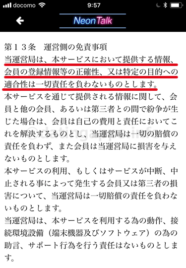 「Neon Talk(ネオントーク)」の利用規約第13条