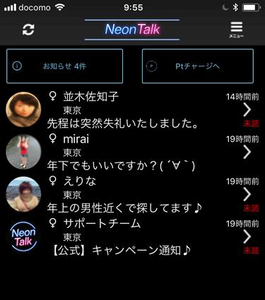 「Neon Talk(ネオントーク)」のサクラからの受信メール