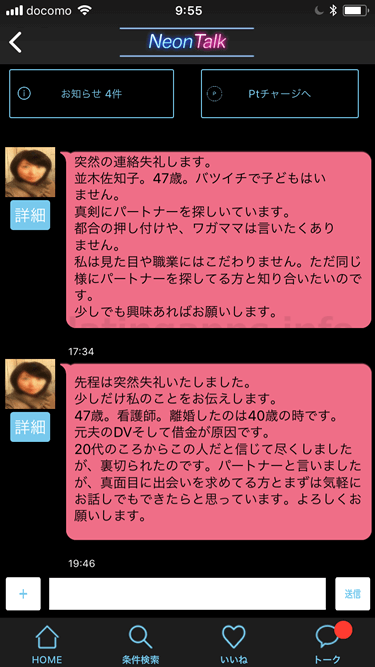 「Neon Talk(ネオントーク)」のサクラ「並木佐知子」からのメール