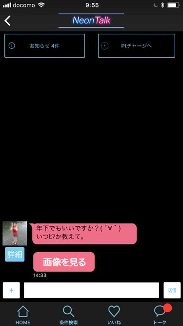 「Neon Talk(ネオントーク)」のサクラ「mirai」からのメール