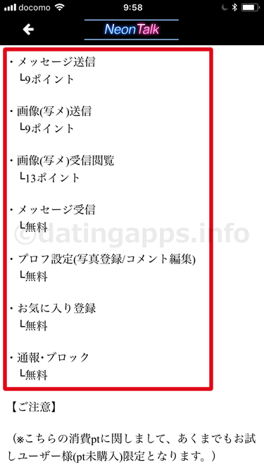 「Neon Talk(ネオントーク)」のポイント料金