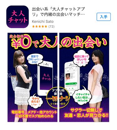 出会系アプリ「大人チャットアプリ」