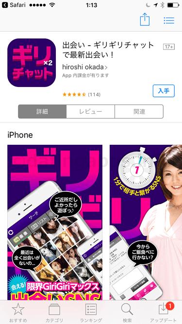 サクラ詐欺の出会いアプリ「ギリギリチャット」のインストール画面