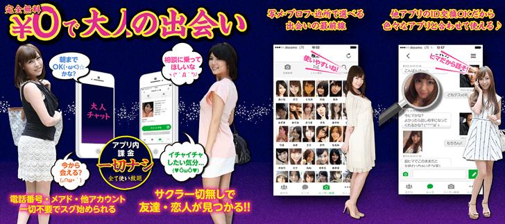 出会アプリ「大人チャットアプリ」