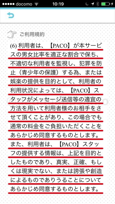 PICO!(PACO!) の利用規約第4条6項