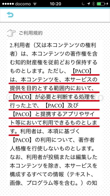 PACO! の利用規約第5条2項