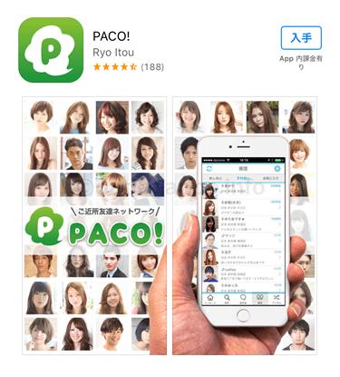 出会系アプリ「PICO!(PACO!)」