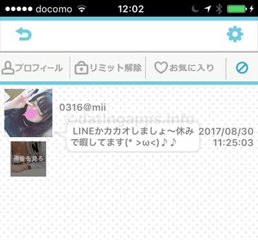 PICO!(PACO!) のサクラ「0316@mii」からの受信メール