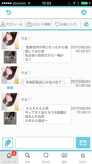 PICO!(PACO!) のサクラ「りさ♡」からの受信メール