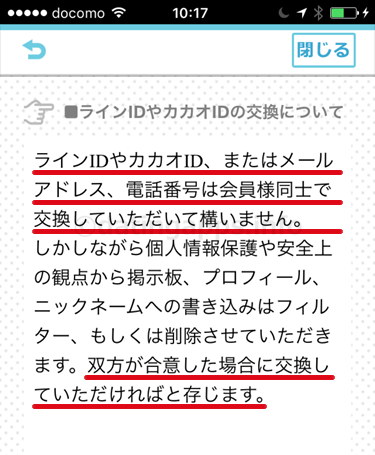 PICO!(PACO!) の LINE カカオ の ID 交換に関する Q&A