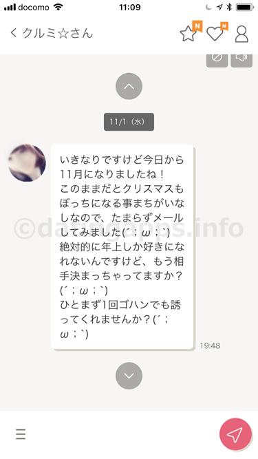 PairRing(ペアリング)のサクラ「クルミ☆」からのメール