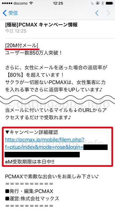PCMAX の無料ポイント(マイル)サービスの案内メール