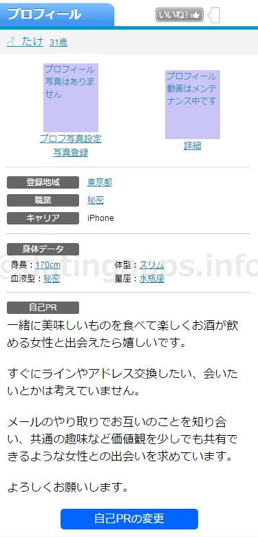 PCMAXのプロフィールの基本情報