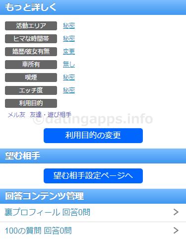 PCMAXの詳細プロフィール