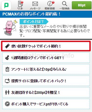 PCMAX の「使い放題チケット」