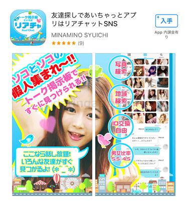 出会系アプリ「リアチャ」