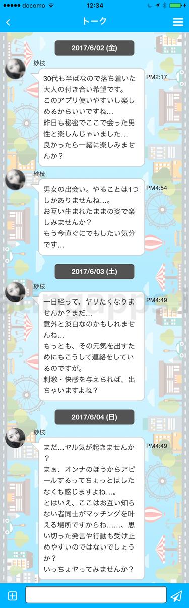 リアチャのサクラ「紗枝」とのメールの内容