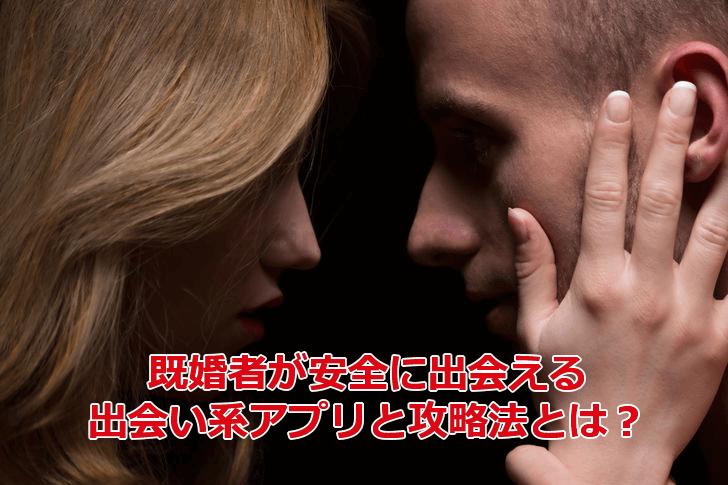 既婚者におすすめの安全な出会系アプリと攻略法