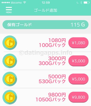 恋会い -レンアイ-  の App 内課金メニュー