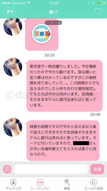 恋会い -レンアイ- のサクラ「優子」からのメール