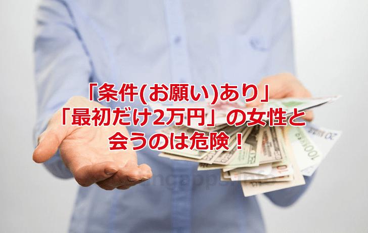 お金を要求する女性と会うのは危険