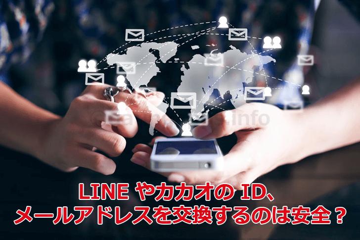LINE やカカオの ID、アドレス交換の安全性