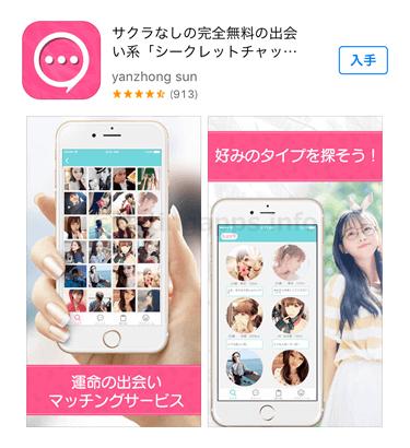 出会系アプリ「シークレットチャット」