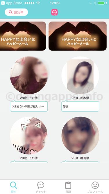 シークレットチャットの女性ユーザーの写メ