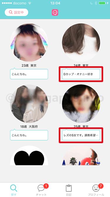 アダルト系のプロフコメントのシークレットチャットの女性ユーザー