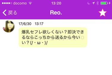燃えろ写メマッチングのサクラ「Reo.」からのメール