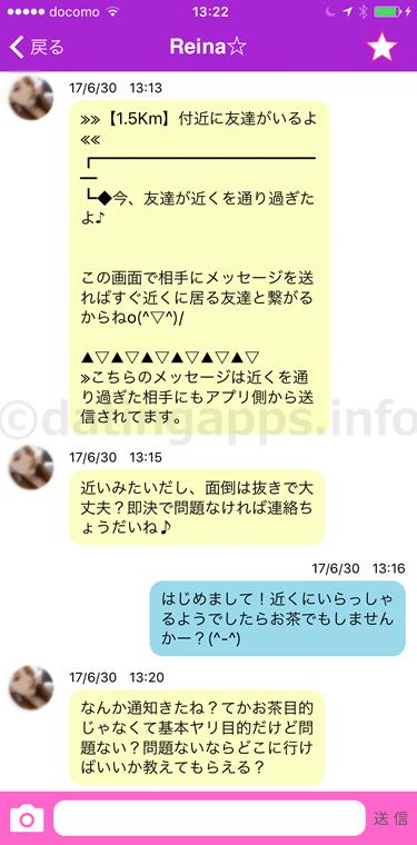 燃えろ写メマッチングのサクラ「Reina☆」とのメールのやり取り内容