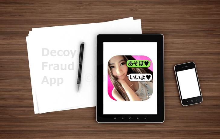 出会系アプリ「燃えろ写メマッチング」