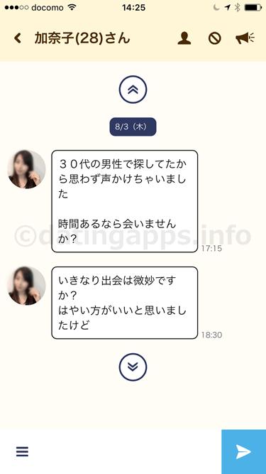 スマチャのサクラ「加奈子」からの受信メール