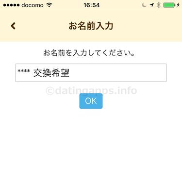 LINE などの文字は文字化けするスマチャのアプリシステム