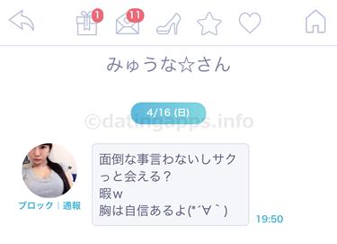 snazee TALK のサクラ「みゅうな☆」からのメール