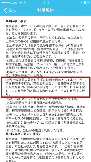 SnsChat(SNSチャット)の利用規約第4条「禁止事項」
