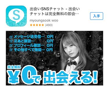SnsChat(SNSチャット)のスクリーンショット