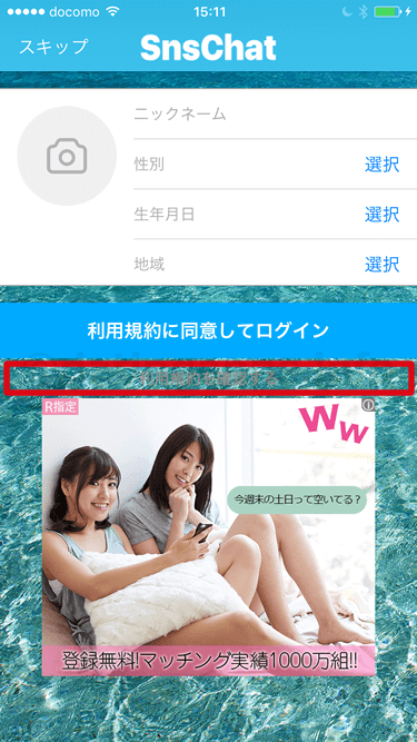 SnsChat(SNSチャット)のプロフィール登録画面