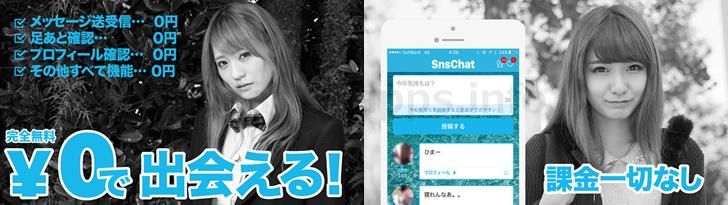 完全無料の出会いアプリ「SnsChat(SNSチャット)」