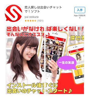 出会系アプリ「ソフト」