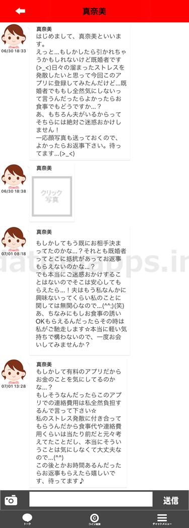 ソフトのサクラ「真奈美」からの受信メール