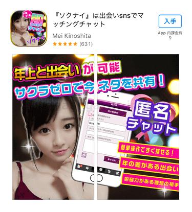 出会系アプリ「ソクナイ」