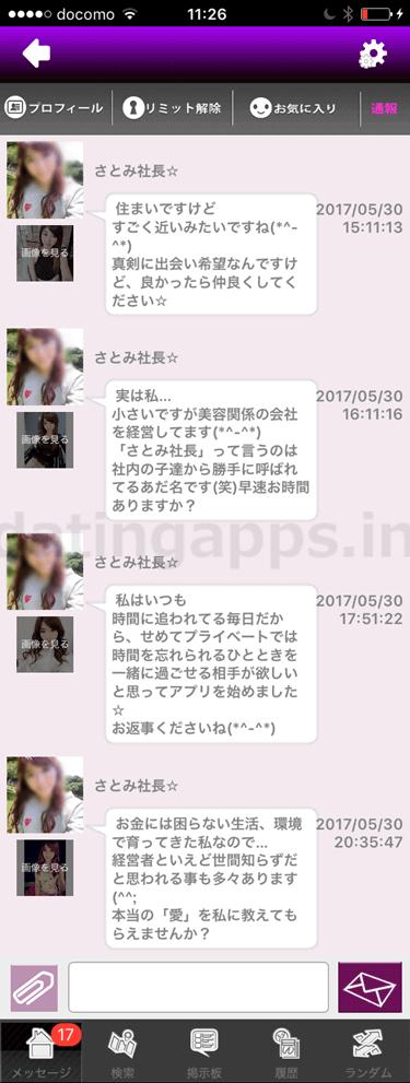 ソクナイのサクラ「さとみ社長☆」からのメール