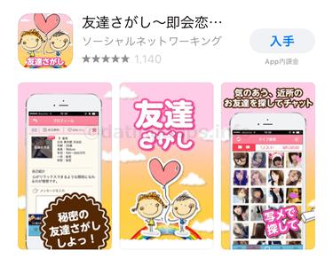 出会アプリ「友達さがし」